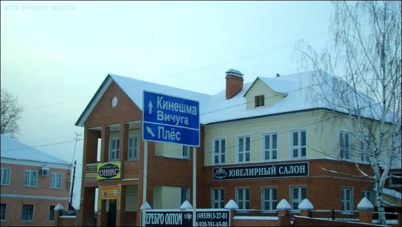 знакомства в ивановской области город приволжск